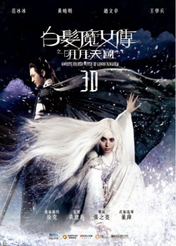 The White Haired Witch of Lunar Kingdom 2014