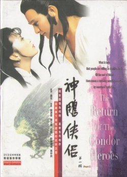 The Return of the Condor Heroes - 1983 (drama) cover